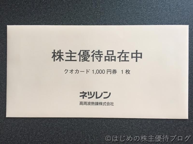 高周波熱錬(ネツレン)株主優待クオカード外装