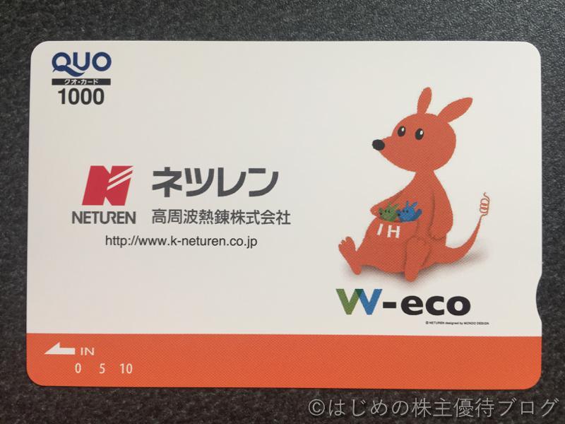 高周波熱錬(ネツレン)株主優待クオカード1000円