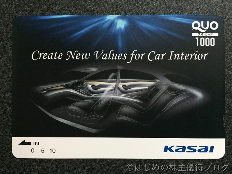 河西工業株主優待クオカード1000円