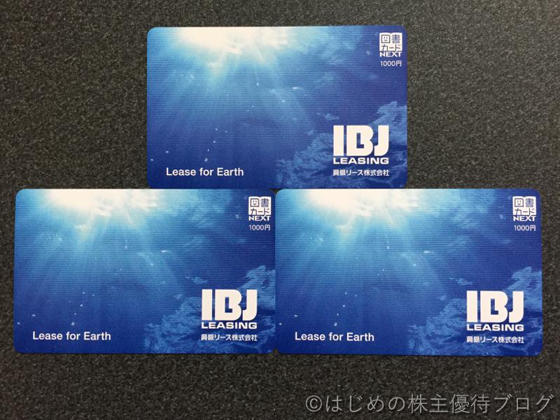 興銀リース株主優待図書カード