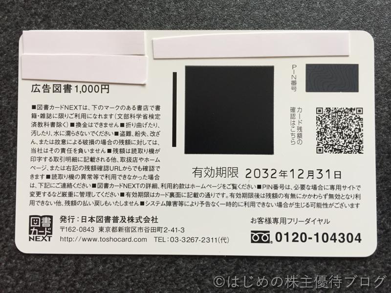 興銀リース株主優待図書カード裏面