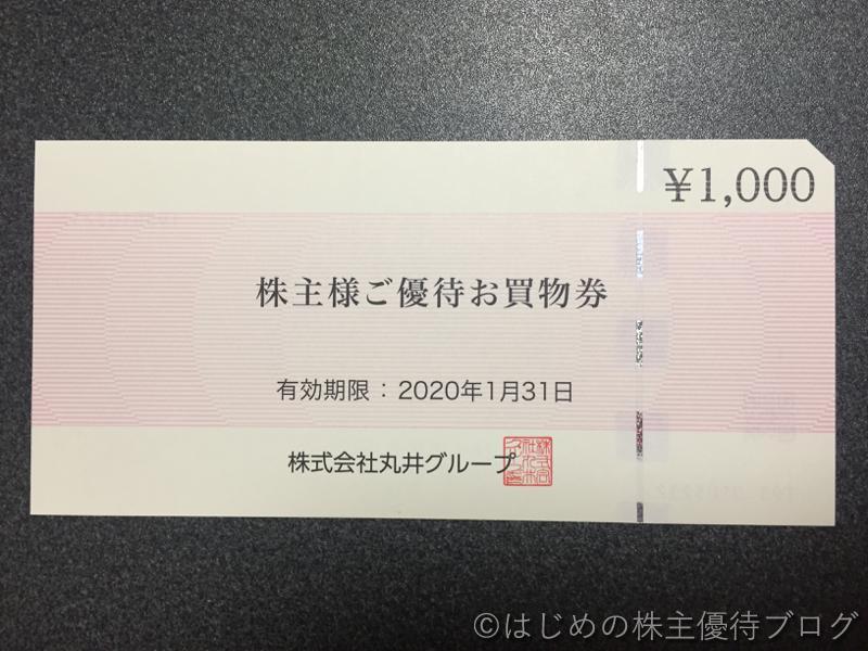丸井グループ株主優待お買物券