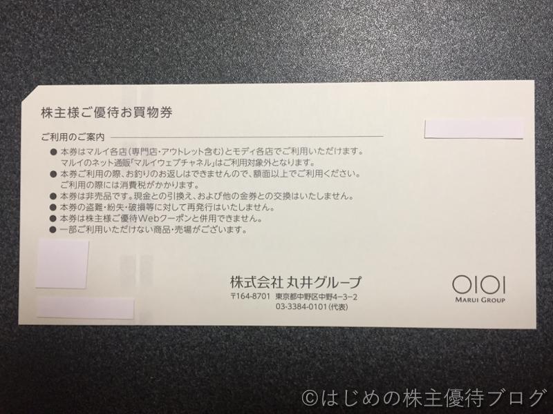 丸井グループ株主優待お買物券ご利用案内