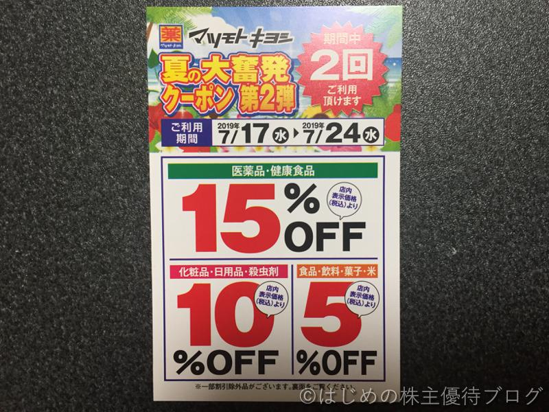マツキヨ夏の大奮発クーポン第2弾15%OFF7月