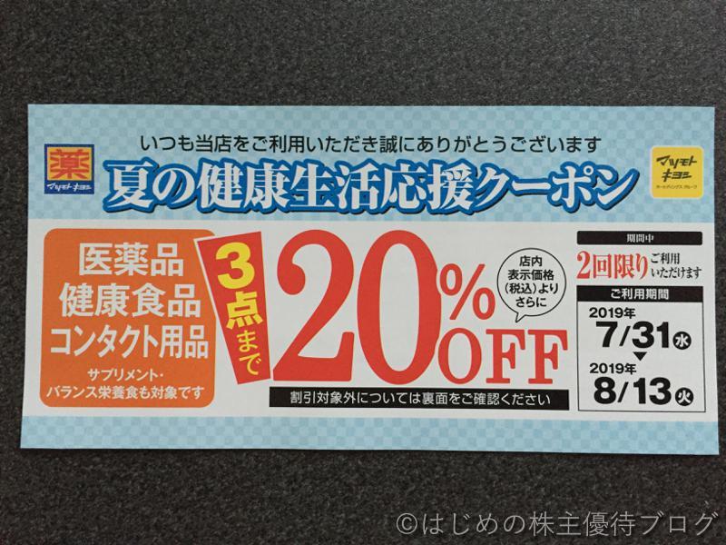 マツキヨ夏の健康生活応援クーポン20%OFF7月