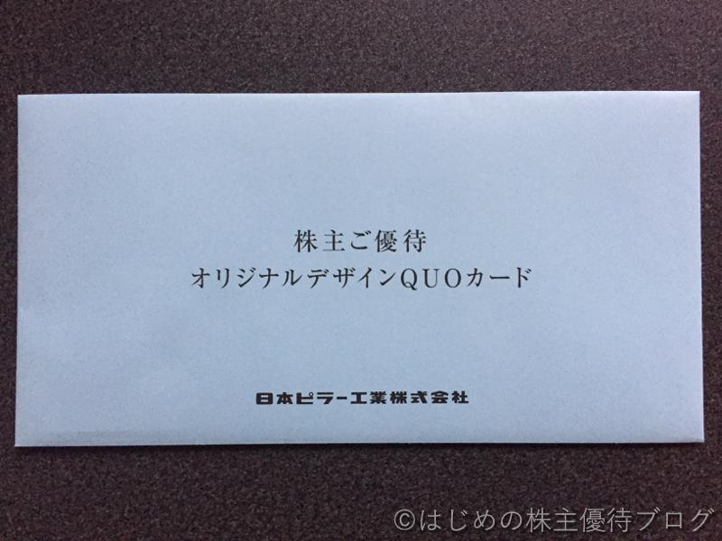 日本ピラー工業株主優待封筒