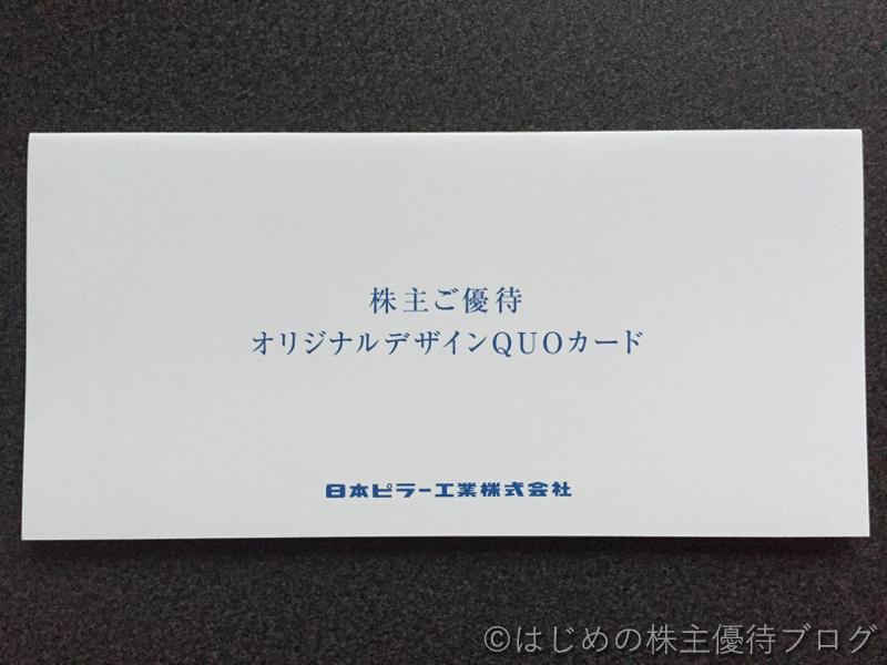 日本ピラー工業株主優待外装