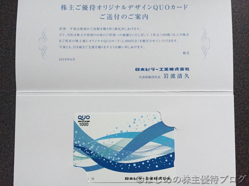日本ピラー工業株主優待送付案内