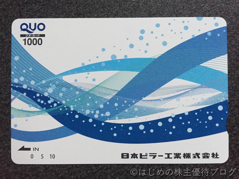 日本ピラー工業株主優待クオカード1000円