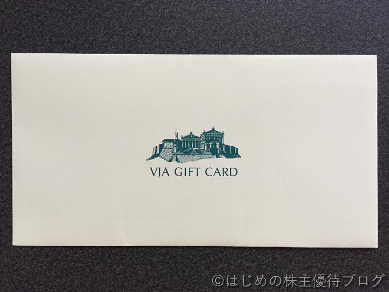 プレサンスコーポレーション株主優待VJAギフトカード外装
