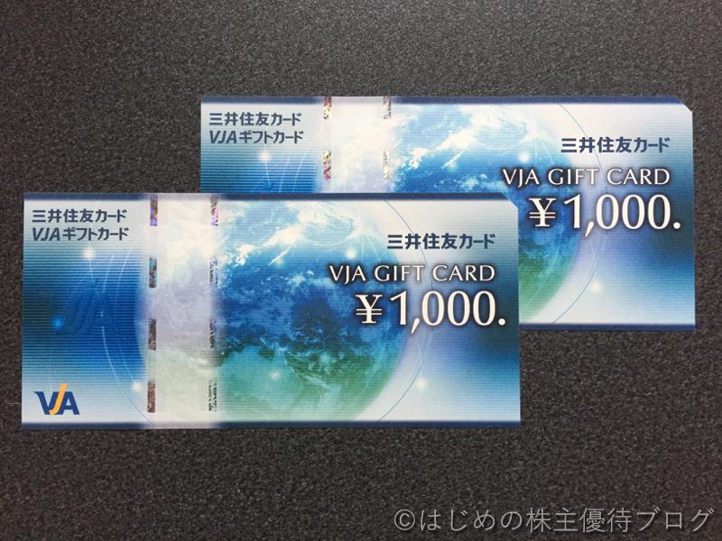 サンエー株主優待VJAギフトカード2,000円