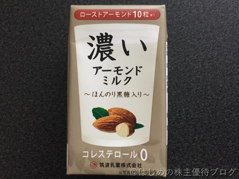 正栄食品工業株主優待濃いアーモンドミルク