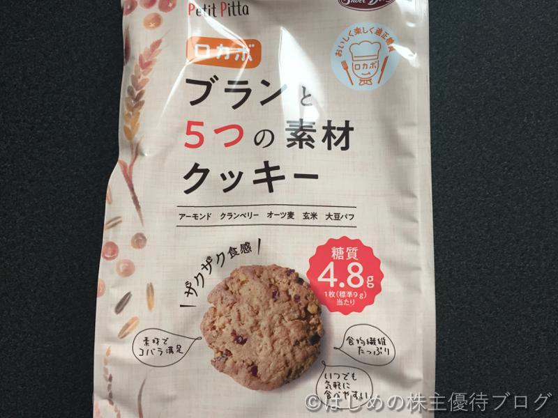 正栄食品工業株主優待ブランと5つの素材クッキー