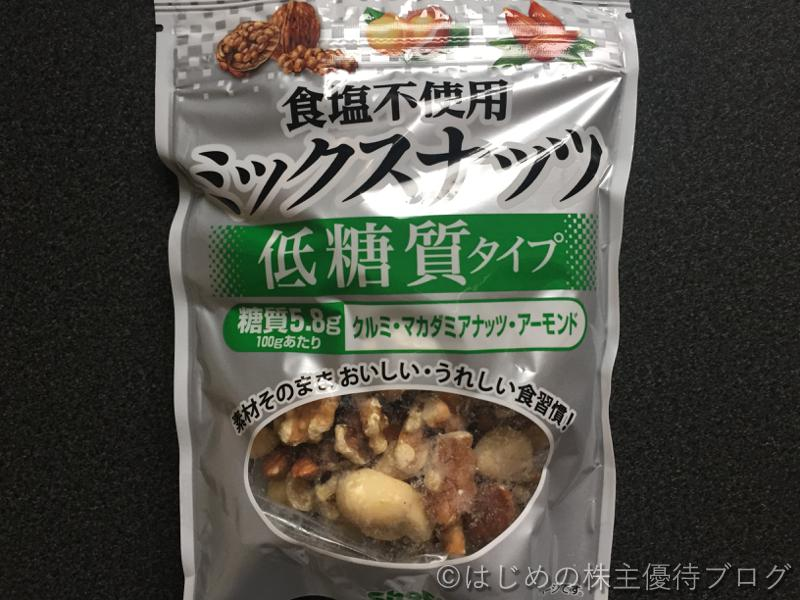 正栄食品工業株主優待食塩不使用ミックスナッツ低糖質タイプ