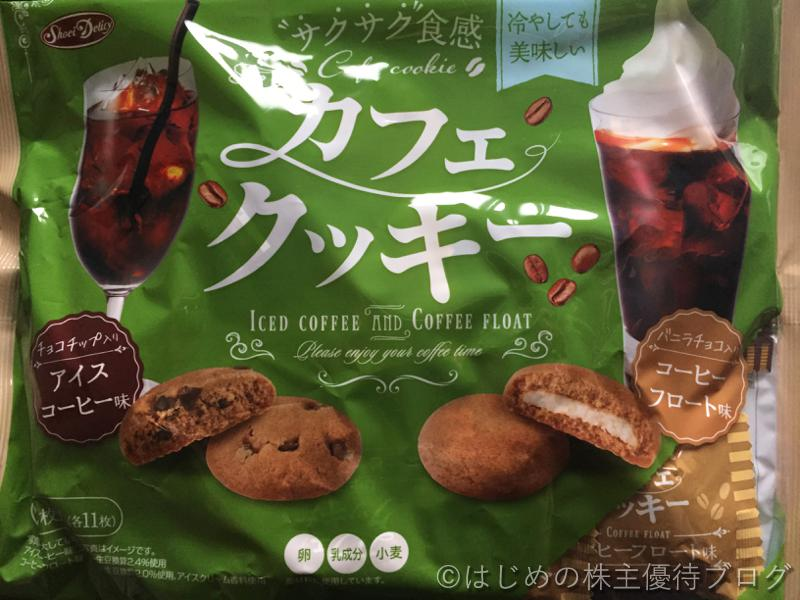 正栄食品工業株主優待カフェクッキー