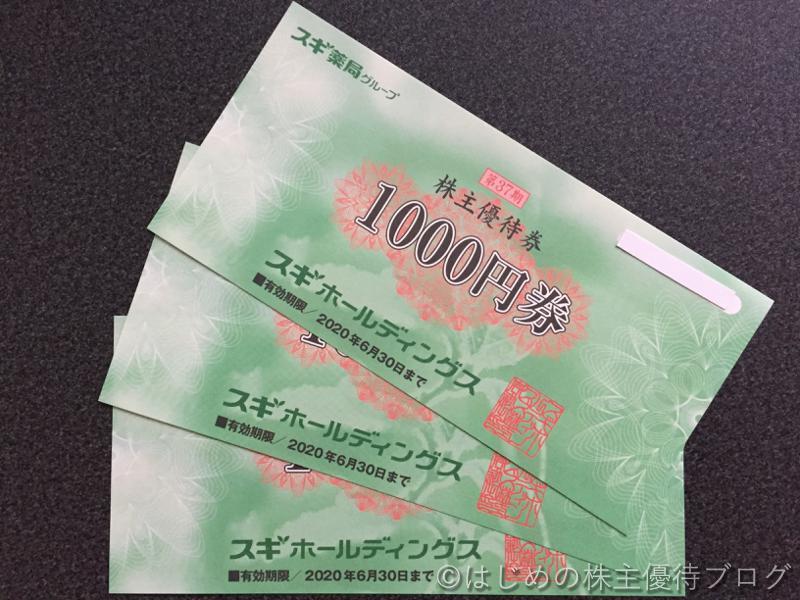 スギホールディングス株主優待1000円券