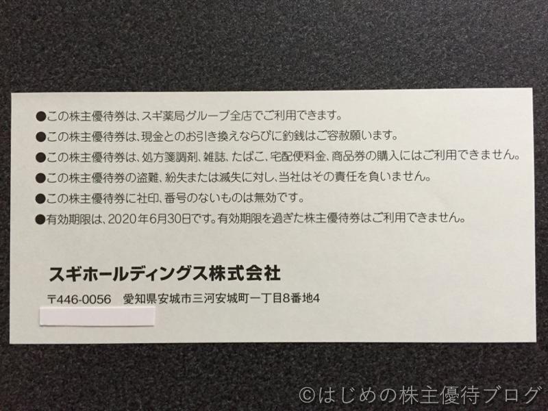 スギホールディングス株主優待1000円券裏面