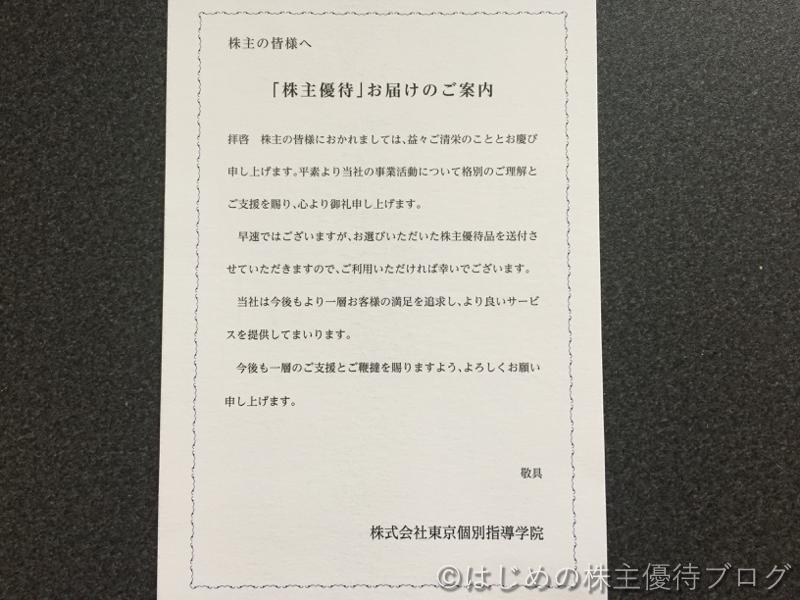 東京個別指導学院株主優待お届けのご案内