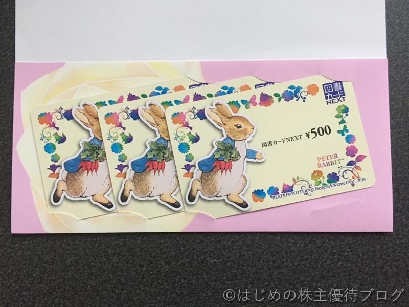 東京個別指導学院株主優待図書カード