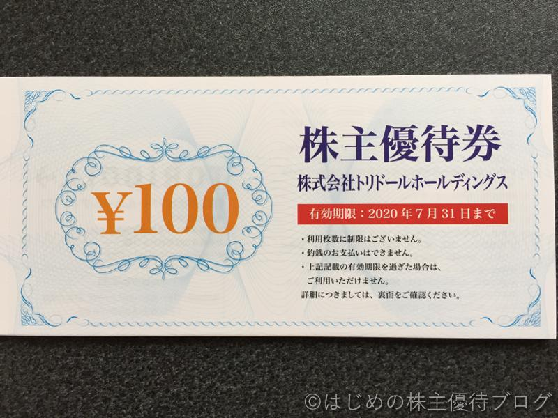 トリドール株主優待券100円