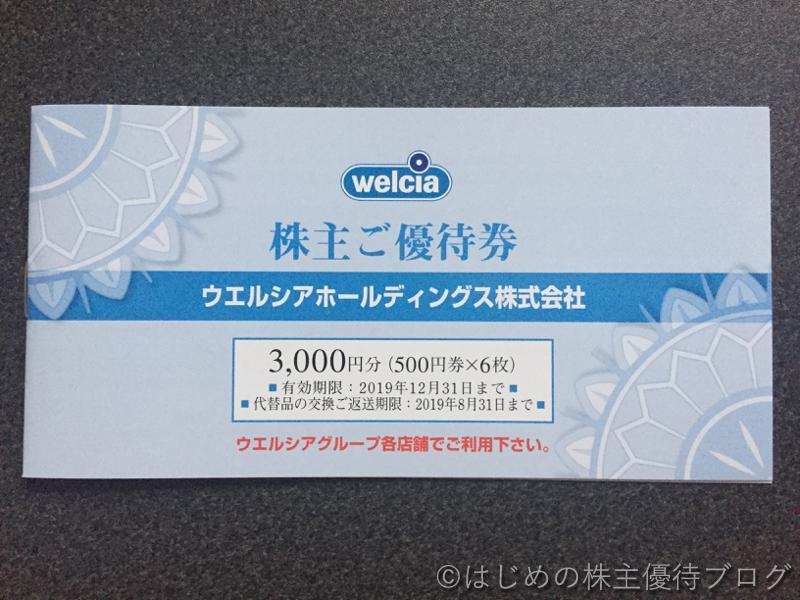 ウエルシア株主優待券3000円