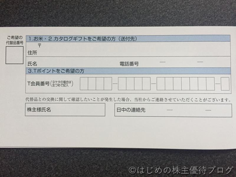 ウエルシア株主優待引換申込