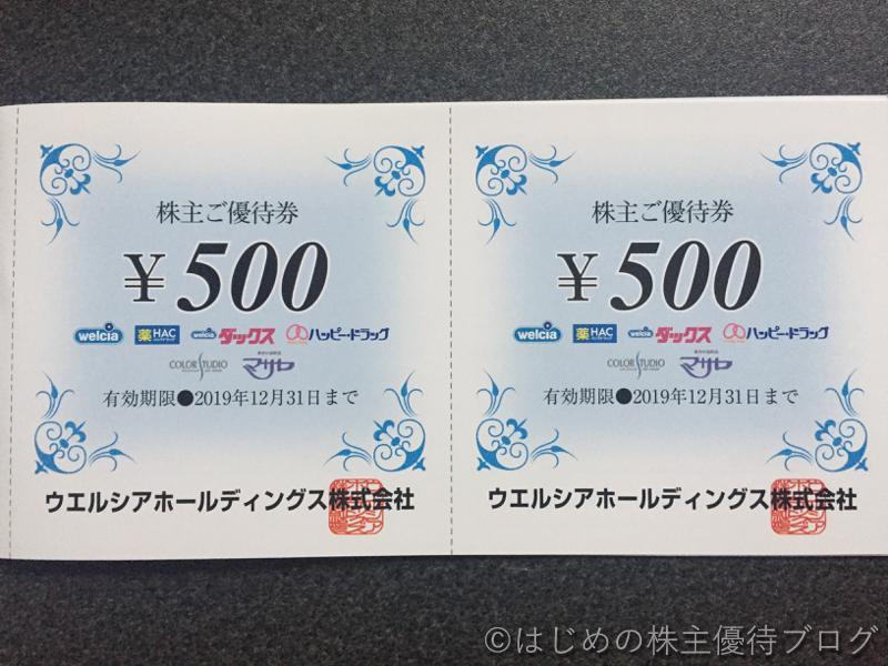 ウエルシア株主優待券500円