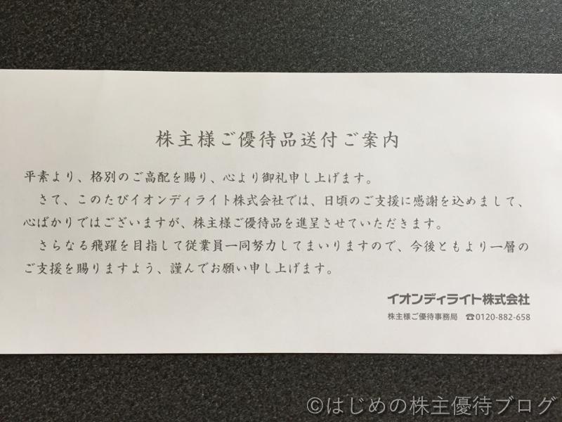 イオンディライト株主優待品送付案内