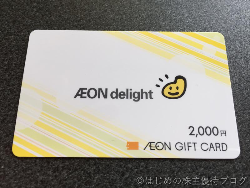 イオンディライト株主優待イオンギフトカード