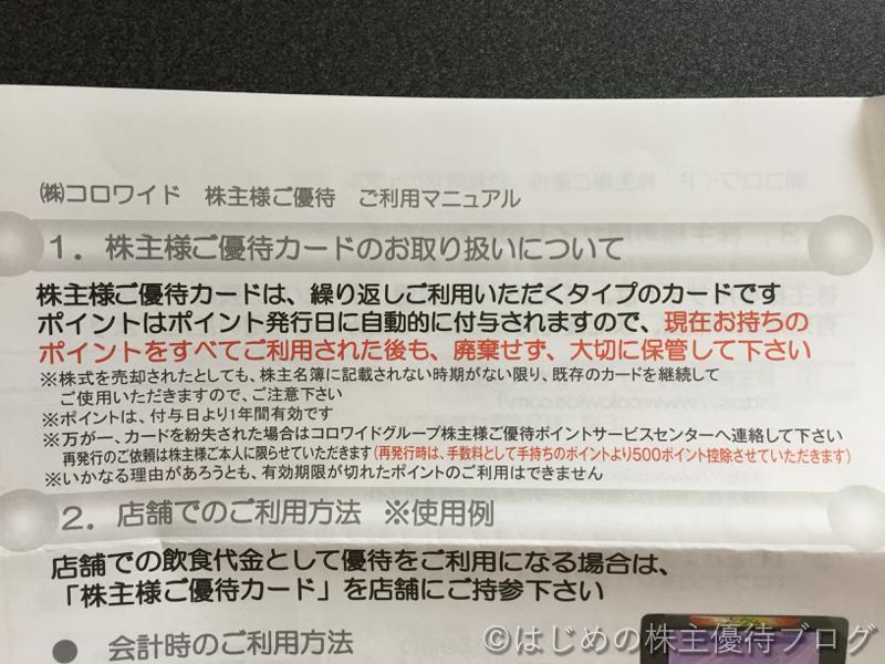 コロワイド株主優待カード取扱について
