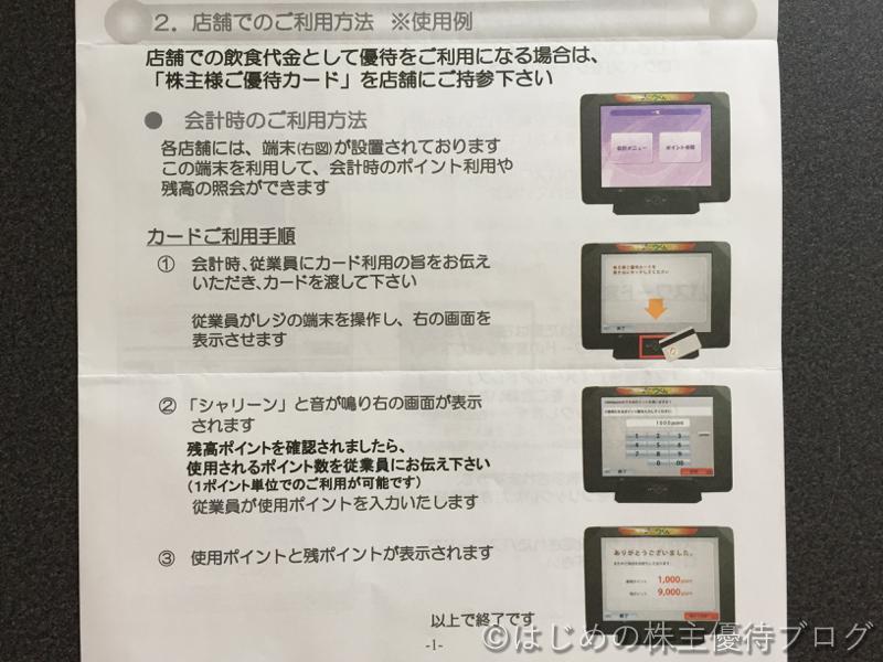 コロワイド株主優待カード店舗でのご利用方法