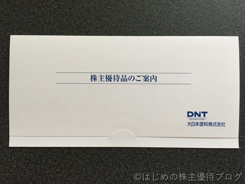 大日本塗料株主優待外装