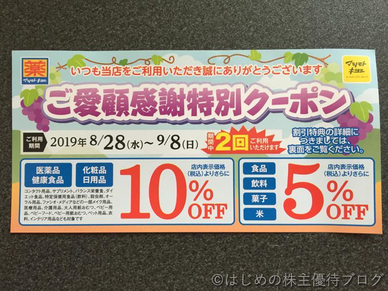 マツキヨご愛顧感謝特別クーポン10%OFF8月