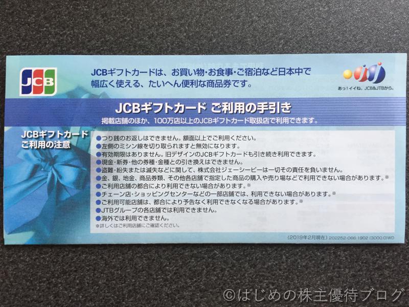 明星工業株主優待JCBギフトカードご利用の手引き