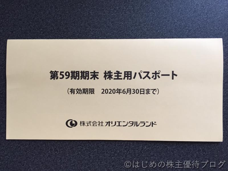 オリエンタルランド株主優待パスポート外装