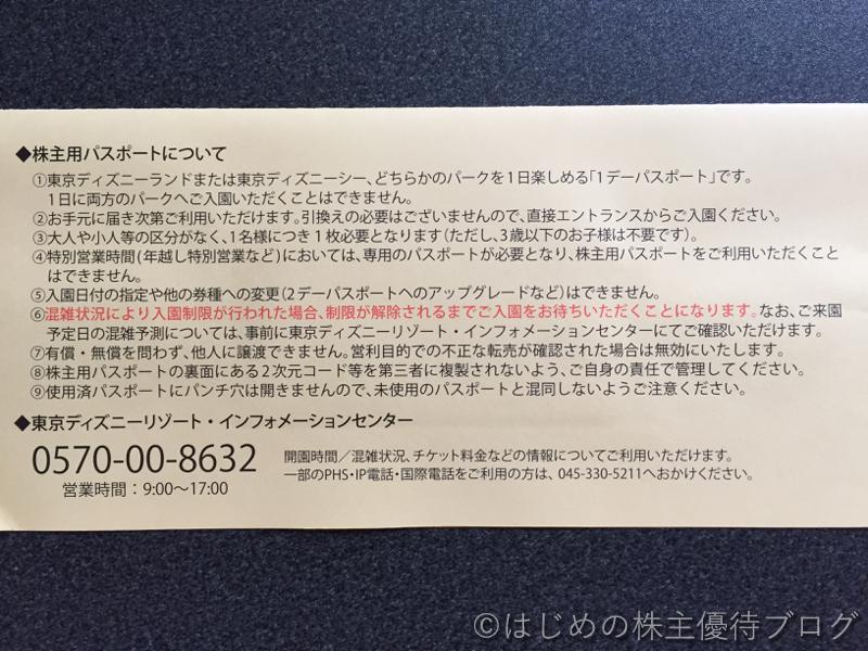 オリエンタルランド株主優待パスポート注意事項