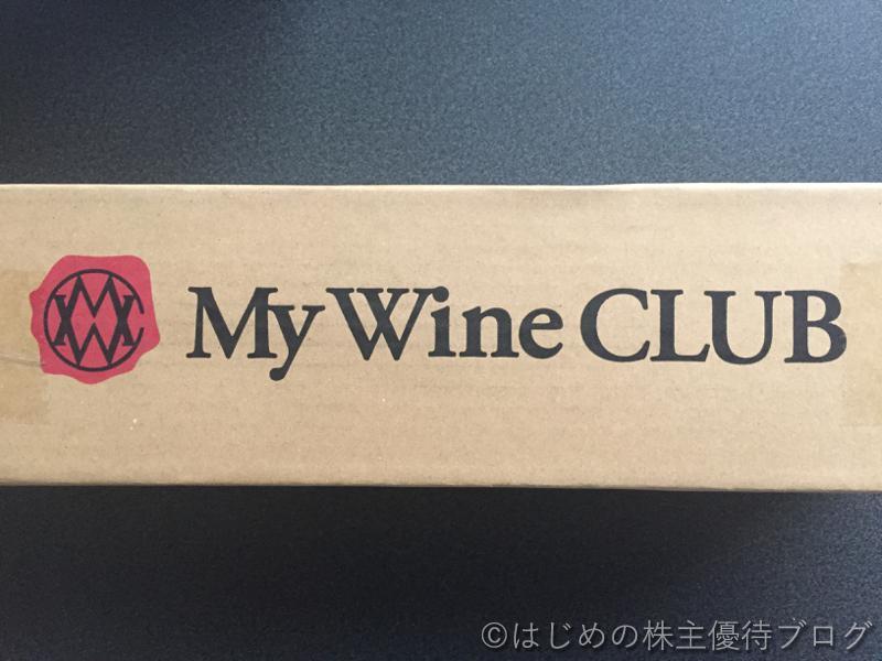 ベルーナ株主優待ワイン外装 My Wine CLUB