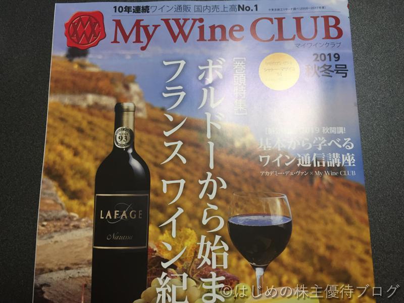 ベルーナ株主優待ワインカタログ My Wine CLUB