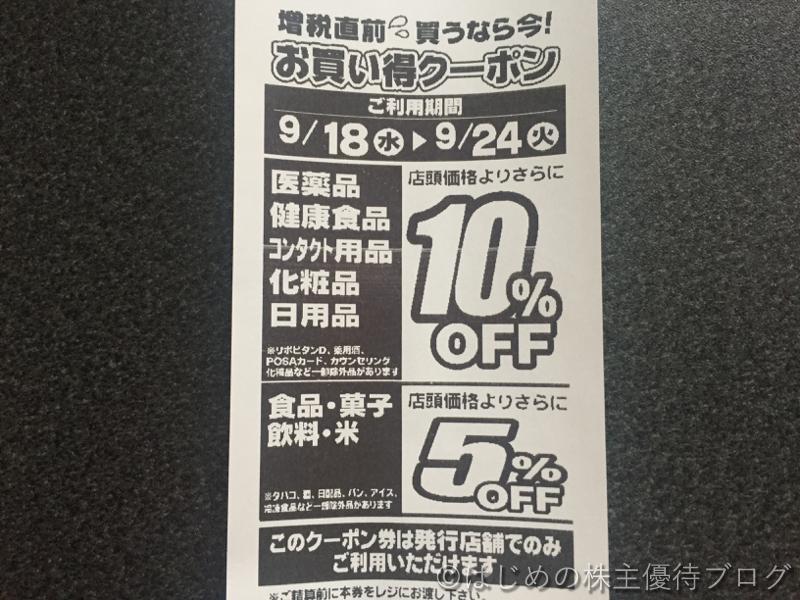 マツキヨお買い得クーポン10%OFF9月1