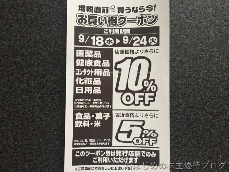 マツキヨお買い得クーポン10%OFF9月2