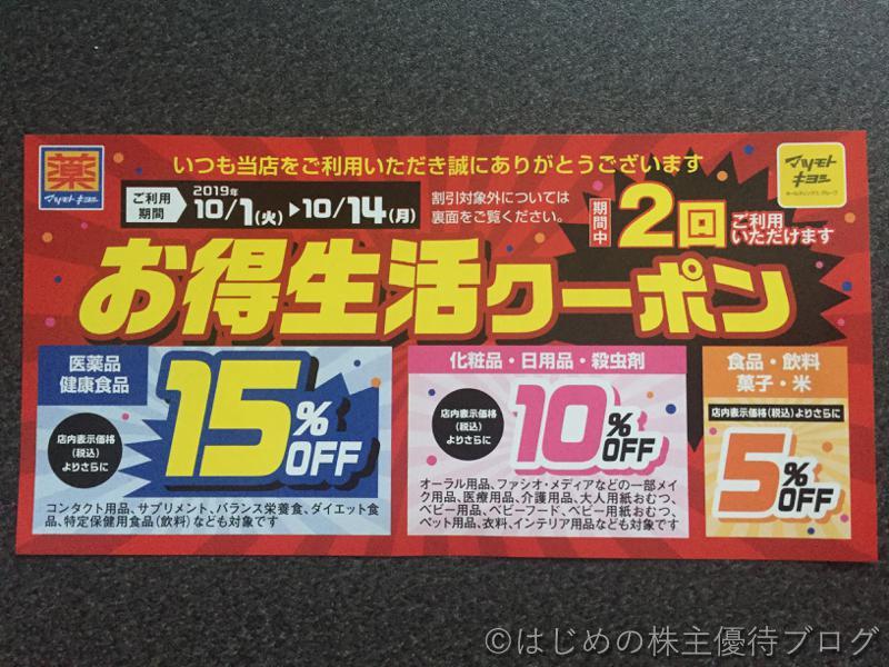 マツキヨお得生活クーポン15%OFF9月