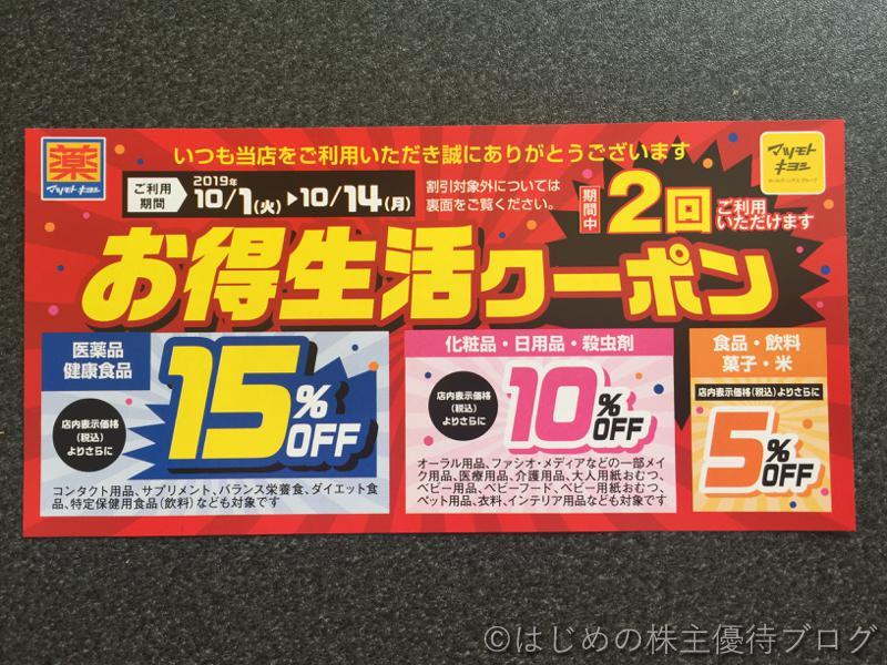 マツキヨお得生活クーポン15%OFF9月-2
