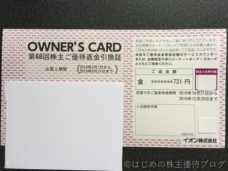 イオン株主優待オーナーズカード返金引換証