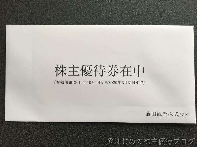 藤田観光株主優待券外装
