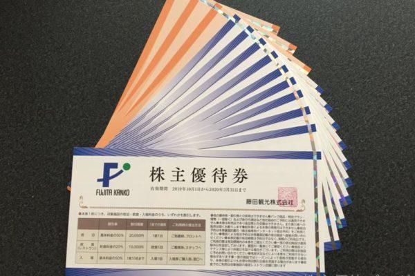 藤田観光(9722)の株主優待が届きました