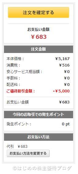 シュッピン株主優待使用インク購入MapCamera支払額