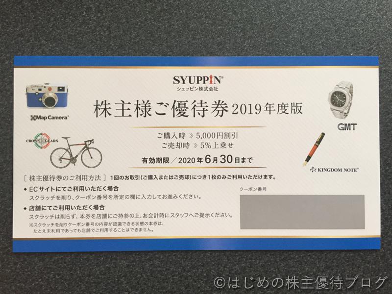 シュッピン株主優待5000円割引