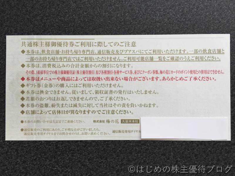 梅の花株主優待券ご利用の注意
