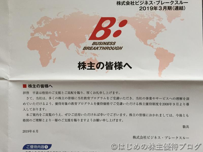 ビジネス・ブレークスルー株主優待あいさつ