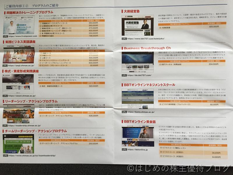 ビジネス・ブレークスルー株主優待プログラム紹介
